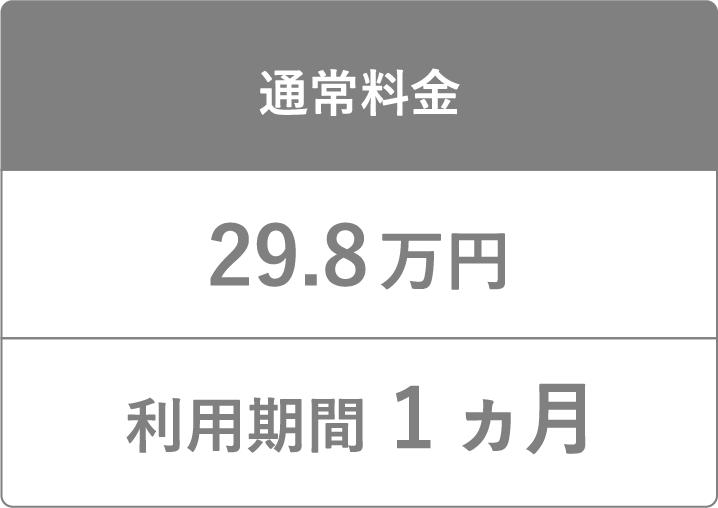 通常料金29.8万円 利用期間1ヵ月