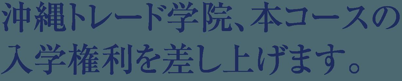 沖縄トレード学院、本コースの入学権利を差し上げます。