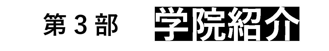 第3部 学院紹介