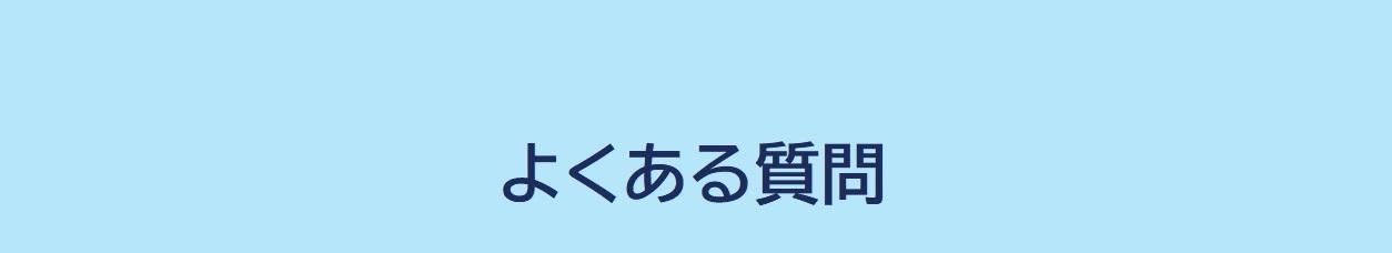 今だけ!10,000円無料公開中!